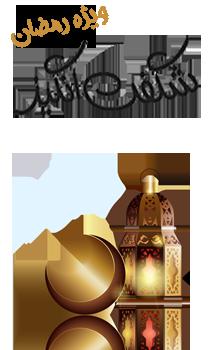 اسلایدر ویژه رمضان تپ تیز