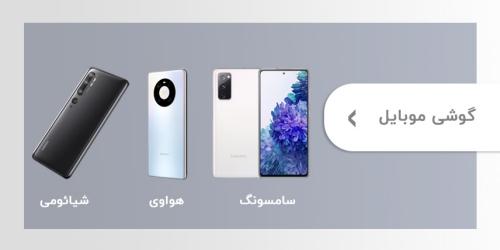 خرید گوشی موبایل تپ تیز