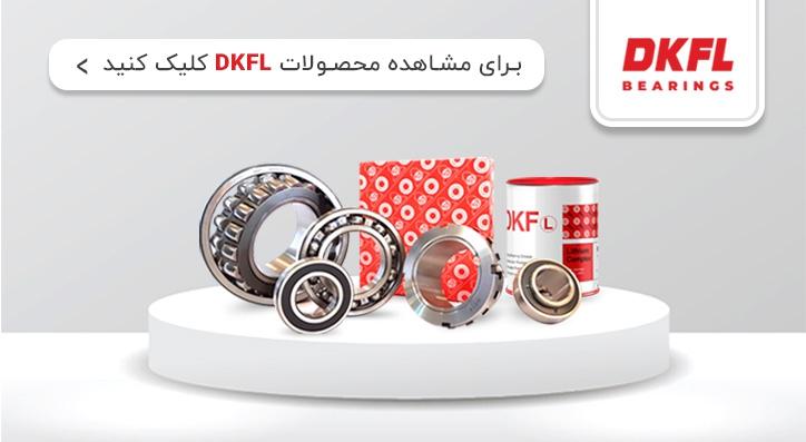 خرید بلبرینگ برند DKFL
