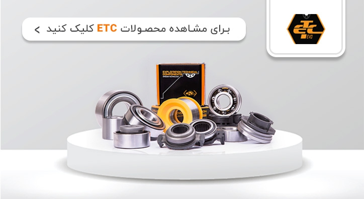 خرید بلبرینگ برند ETC