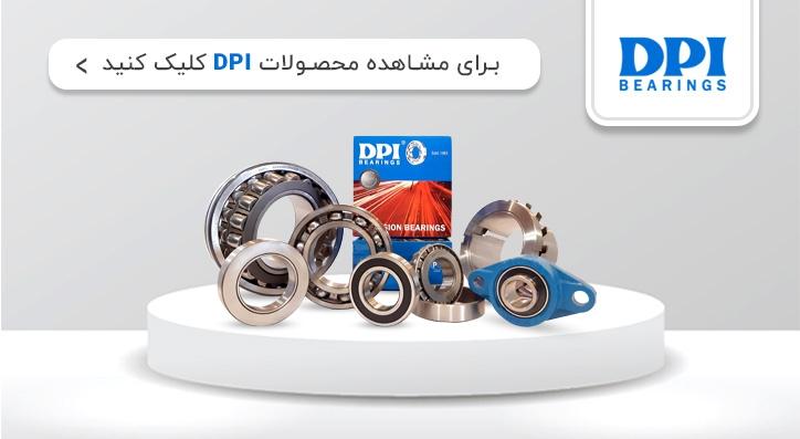خرید بلبرینگ برند DPI